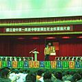 一中運動會<2007/12/31>
