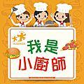 106下-我是小廚師