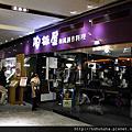 2014.02.15 高雄陶板屋夢時代店