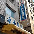 2015.12.05 海倫肉骨茶海南雞飯