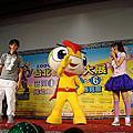 2009年兒童博覽會