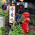 1.碇內火車站