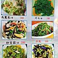 6.旗竿湖-菜單