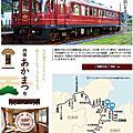 ◤旅記-日本丹後鐵道◢