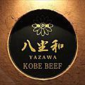 ◤旅記-日本 神戶牛 八坐和◢