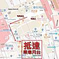 ◤旅記-名古屋鐵道博物館◢
