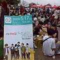 20090517蘇打綠校園演場會(中原場)