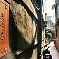 新莊老街(下):挑水巷、戲館巷、米市巷、新莊武聖廟~~