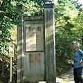 2007日本黑部立山之旅08