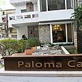 《台中》帕洛瑪咖啡