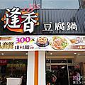 《台中》逢香豆腐鍋崇德店
