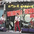 11/29-西門紅樓-拾參樂團