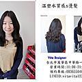 12月冬季髮型正妹特集