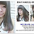 九月秋風髮型