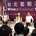 2012年台北葡萄酒展