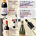 2013家樂福春季酒展:Wine粉彩•佳釀