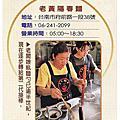 Old Huang 我家麵店