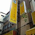 081005_Food_祥發茶餐廳