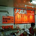 081018_Food_大橋頭米糕