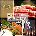 【食記】台中火鍋-昭日堂鍋煮