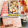 【食記】菇殿養生鍋物
