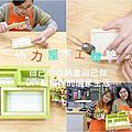 【手作】特力屋木工體驗DIY
