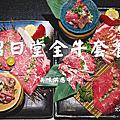 【食記】台中燒肉-昭日堂燒肉