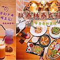 【食記】朕泰林泰式料理