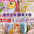 【遊記】台中逢甲住宿-圖樂文旅