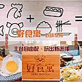 【食記】好食寓玩味聚所
