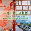 【環島】一個人的火車環島2018