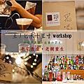 【食記】土丿匕木十豆寸/老樹咖啡
