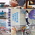 【遊記】台中梧棲舶來品商圈