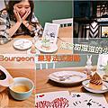 【食記】Le Bourgeon 樂芽法式甜點