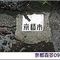 2008  2月  京都百景