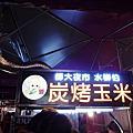 林口文化公園夜市