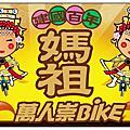 20110305馬祖崇BIKE