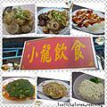 推薦台北人氣美食小吃☑小龍飲食♥