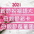 2021母親節祝福語大全 母親節賀卡 母親節卡片 母親節長輩圖