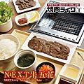 焼肉ライク(焼肉like) 一個人也可以吃的燒肉!!來自日本東京的燒肉界速食店 套餐只要170元起 台北燒肉推薦
