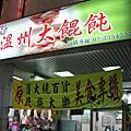 巨揚溫州大餛飩 市府美食