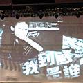 2008 戴佩妮演唱會