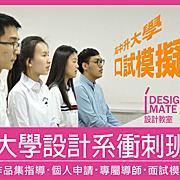【設計】(最完整) 109全台大學設計相關科系總覽,報恁知~