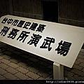 刑務所演武場