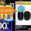 搶便宜囉!momo 購物推出「3C 家電超夏趴」優惠,多項產品破盤在破盤耶....