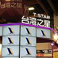 4G 上網吃到飽很貴嗎?告訴你「4G 退差價吃到飽」每月只要 388 元!使用率太低的話,台灣之星再退差價給你.....