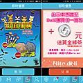 """六福村遊樂園也有""""快速通關""""機制囉!下載 Lineup APP 就能立即預約設施,連平價紅米 Note 4 智慧型手機也可以輕鬆免排隊唷!^^"""