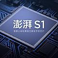 邁入自產 CPU 境界!MI 小米松果 Pinecone 處理器 澎湃 S1 晶片正式誕生