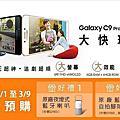 6 吋大畫面追劇玩遊戲好舒適!搭載 6GB 記憶體超大容量三星 SAMSUNG Galaxy C9 Pro 開箱