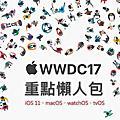 iOS 11 正式公佈!還有 macOS、watchOS、tvOS 與 iMac、Macbook、Home Pod 智慧喇叭一起曝光!
